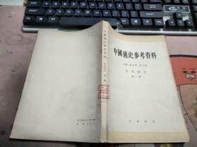 中国通史参考资料;古代部分第一册Q2904