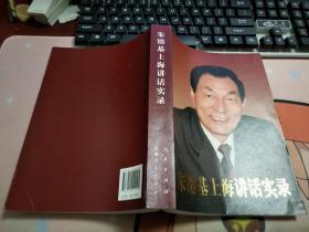 朱镕基上海讲话实录O2162