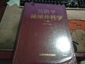 吴阶平泌尿外科学下卷【未开封】I497