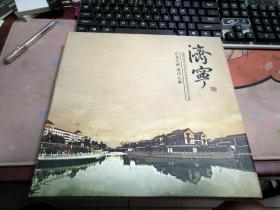 济宁;孔孟之乡运河之都12-377