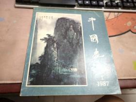 中国画1987年第1期1-376