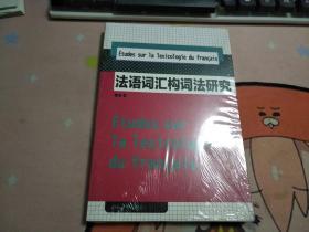 法语词汇构词法研究【未开封】J3287