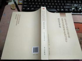 纪念中国人民抗日战争暨世界反法西斯战争胜利70周年理论文章选O1855