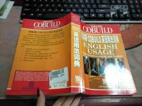 柯林斯COBUILD英语用法词典J3642