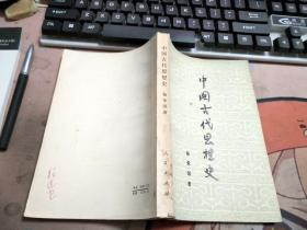 中国古代思想史A4961