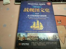 战舰图文史【第2册】Z378