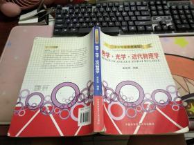 中学物理奥赛辅导  热学·光学·近代物理学R96