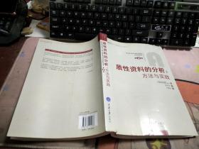 质性资料的分析;方法与实践第2版 N2605