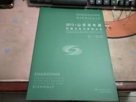 2013山东双年展特邀名家书画精品集;云门张岩D1620