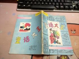 童话大王1993年第5期A5100