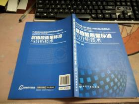 腐植酸质量标准与分析技术L2563