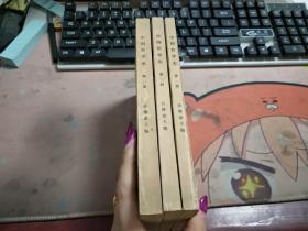 中国哲学史第1.2.3册A4817