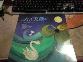 六只天鹅,小飞侠彼得·潘 【百年童话绘本典藏版】2本合售3-450