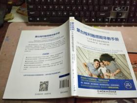 蒙台梭利敏感期早教手册——0~6岁语言交际训练全书N2624