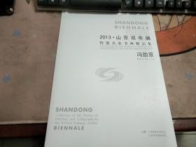 2013山东双年展特邀名家书画精品集;冯劲草D1610