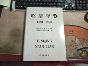 临清年鉴1991-1998  H626