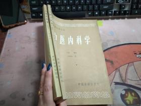 中医内科学中下册【中医刊授丛书】N2661