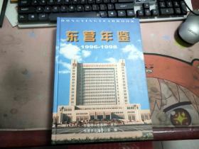 东营年鉴1996-1998H634