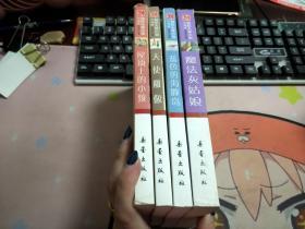 魔法灰姑娘;蓝色的海豚湾,天使雕像,屋顶上的小孩 国际大奖小说4本合售J3505