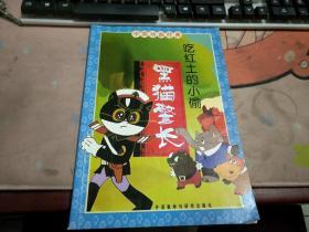 黑猫警长 吃红土的小偷3-477