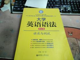 大学英语语法【讲座与测试】第五版N2579