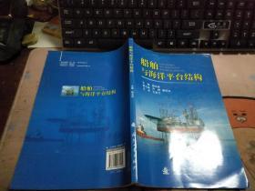 船舶与海洋平台结构N2619