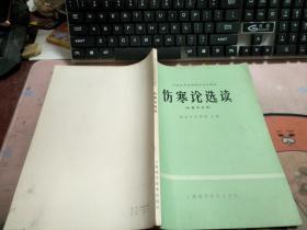 伤寒论选读【全国高等医药院校试用教材】N2634