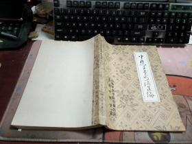 中医学术交流选编N2613