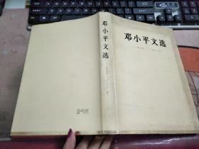 邓小平文选【1975-1982】F2130