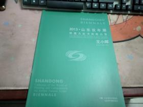2013山东双年展特邀名家书画精品集;;王小晖D1630