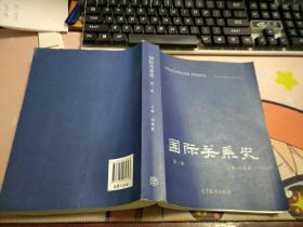 国际关系史第二版Z388