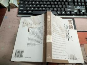 普通语言学Q2827