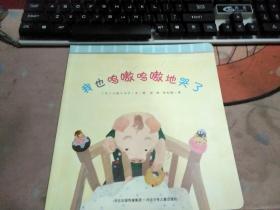 铃木绘本蒲公英系列·我也呜嗷呜嗷地哭了3-470