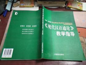 《现代汉语通论》教学指导P867