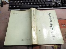 中国历史地理概论上册Q2832