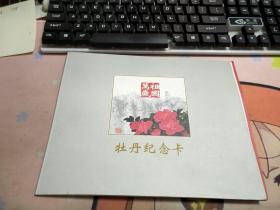 祖国万岁 牡丹纪念卡【一套5张】R69