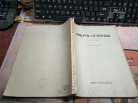 中医研究工作资料汇编第二辑N2671