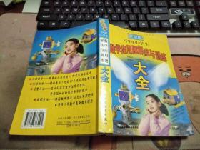 中国小学生数学应用题解法与训练大全【世纪版】J3206