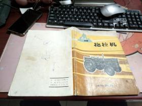 泰山50 拖拉机使用说明书R133