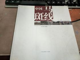 中国斑马线;赵守军纪实影像24-445