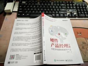 硬件产品经理手册;手把手构建智能硬件产品O2073