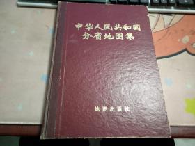 中华人民共和国分省地图集X171