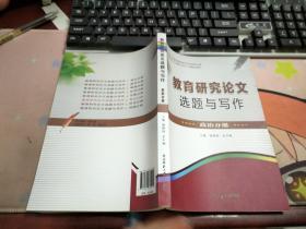 教育研究论文选题与写作【政治分册】L2508