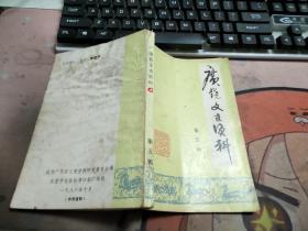 广饶县文史资料第五辑M4489