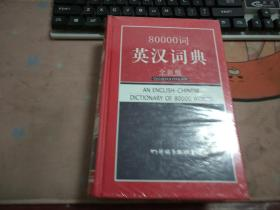 80000词 英汉词典【全新版】未开封E2064