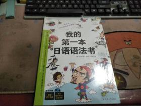 我的第一本日语语法书【未开封】N2586