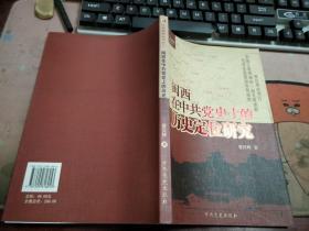 闽西在中共党史上的历史定位研究O1856