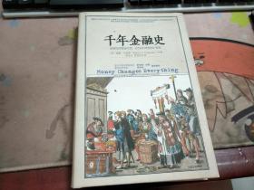 千年金融史O1897