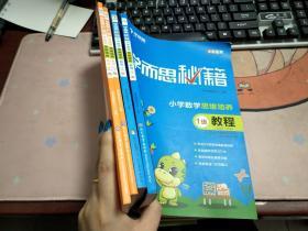 小学数学思维培养【1.2级教程】【1.2级练习】4本合售R128