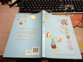 我教儿子学作文【最新版】O2460